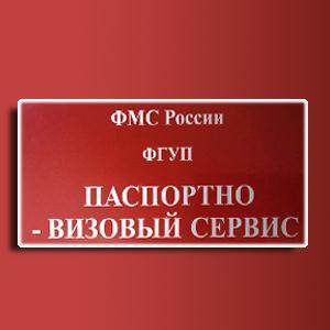 Паспортно-визовые службы Ильинского-Хованского