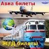 Авиа- и ж/д билеты в Ильинском-Хованском