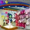 Детские магазины в Ильинском-Хованском