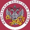 Налоговые инспекции, службы в Ильинском-Хованском