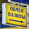 Обмен валют в Ильинском-Хованском