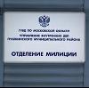Отделения полиции в Ильинском-Хованском