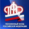 Пенсионные фонды в Ильинском-Хованском