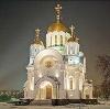 Религиозные учреждения в Ильинском-Хованском