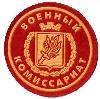 Военкоматы, комиссариаты в Ильинском-Хованском