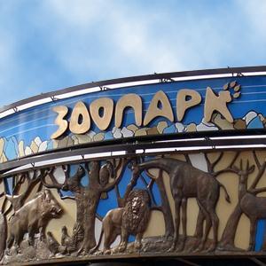 Зоопарки Ильинского-Хованского